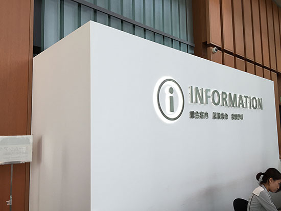 Miraikan Information Booth Signage